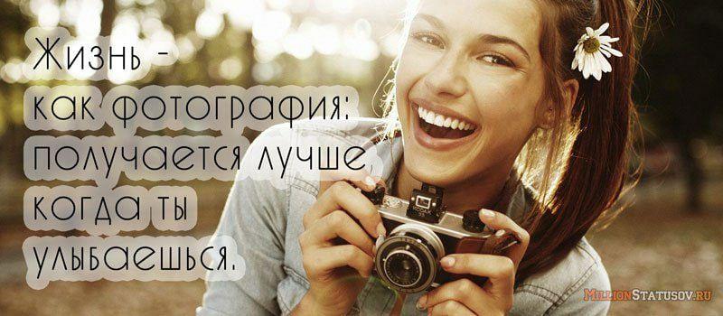 Жизнь как фотография - получается лучше когда ты улыбаешься.  СИЛА УЛЫБКИ.  От...
