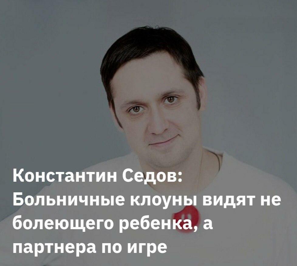 Константин Седов: Больничные клоуны видят не болеющего ребенка, а партнера по...