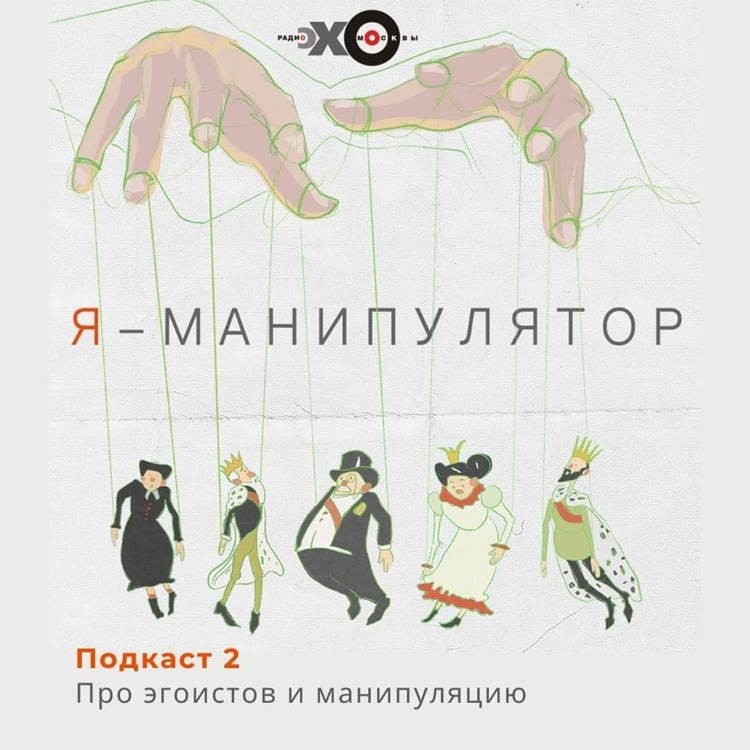 2 подкаст на «Эхо Москвы»  ПРО ЭГОИСТОВ И МАНИПУЛЯЦИЮ ⠀ Сразу скажу, что тема...