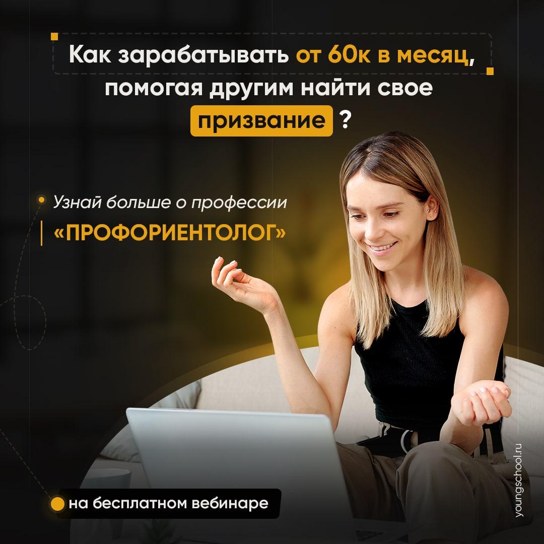"""Освойте профессию будущего - """"Профориентолог + Психолог"""" всего за 5 месяцев!"""