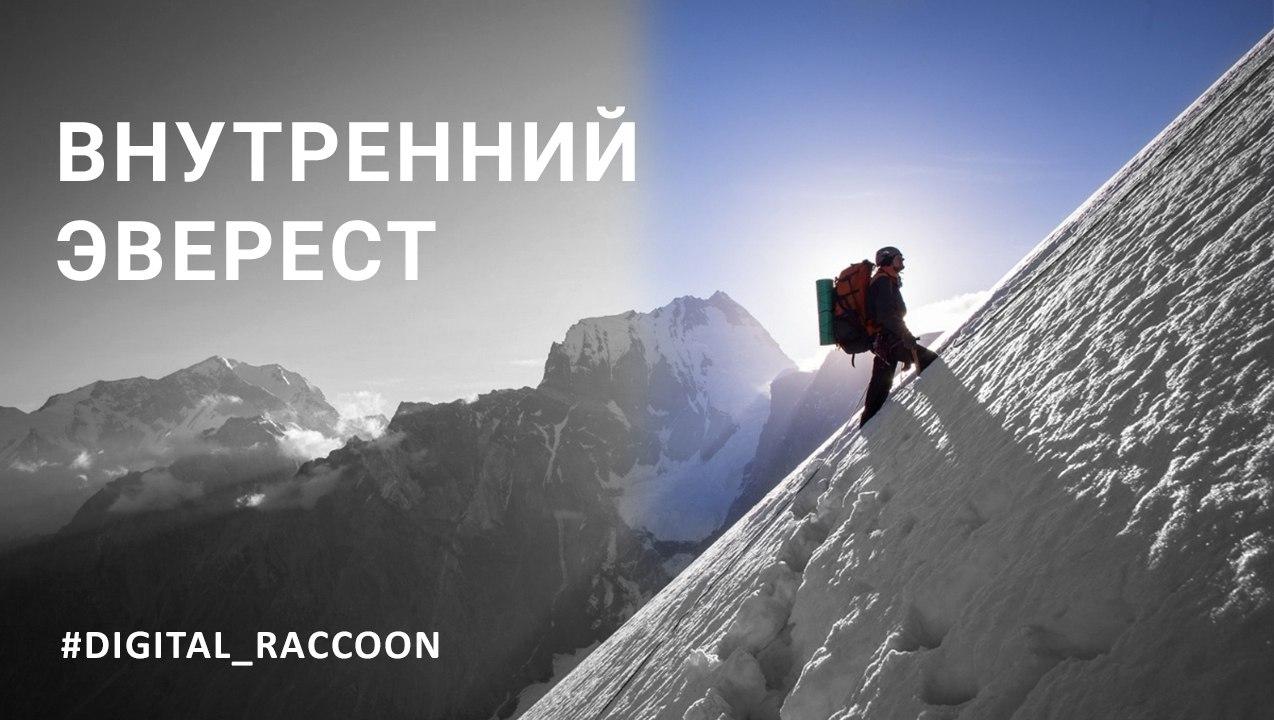 Внутренний Эверест  Если вы когда-то совершали восхождение на настоящую...