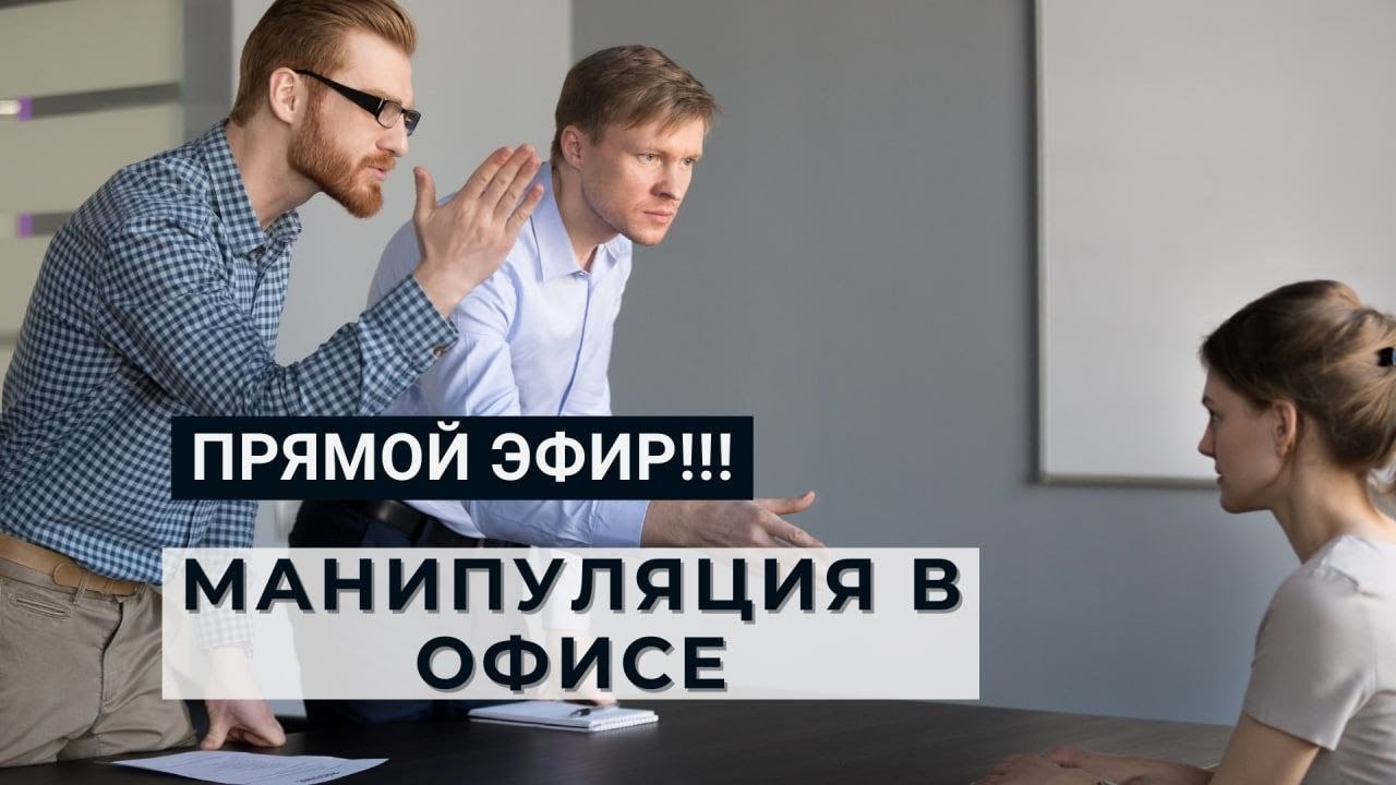 Запись 4-го прямого эфира  Тема: Манипуляция в офисе «Великий обман...