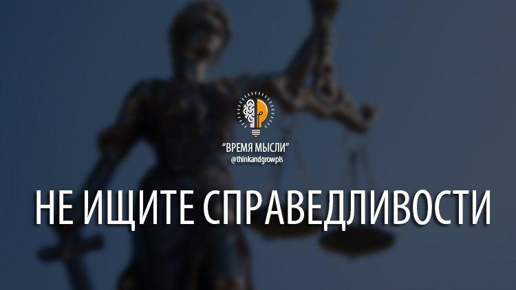 """Справедливость — это понятие """"о должном"""". Разумеется, что у каждого это..."""