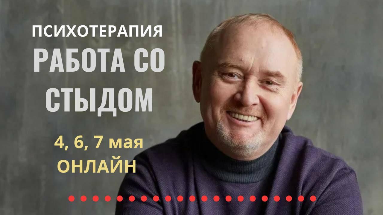 Приглашаем Вас принять участие в мастерской Ивана Вострецова «РАБОТА СО СТЫДОМ...
