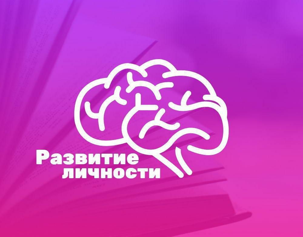 Как развивать мозг   Ни в коем случае нельзя давать слабину нашему мозгу и...