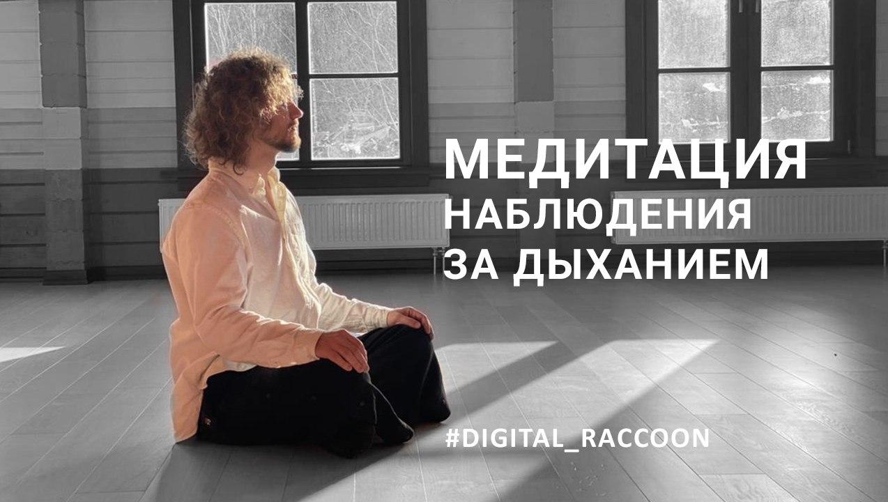Медитация наблюдения за дыханием  Считается, что впервые Будда Шакьямуни...