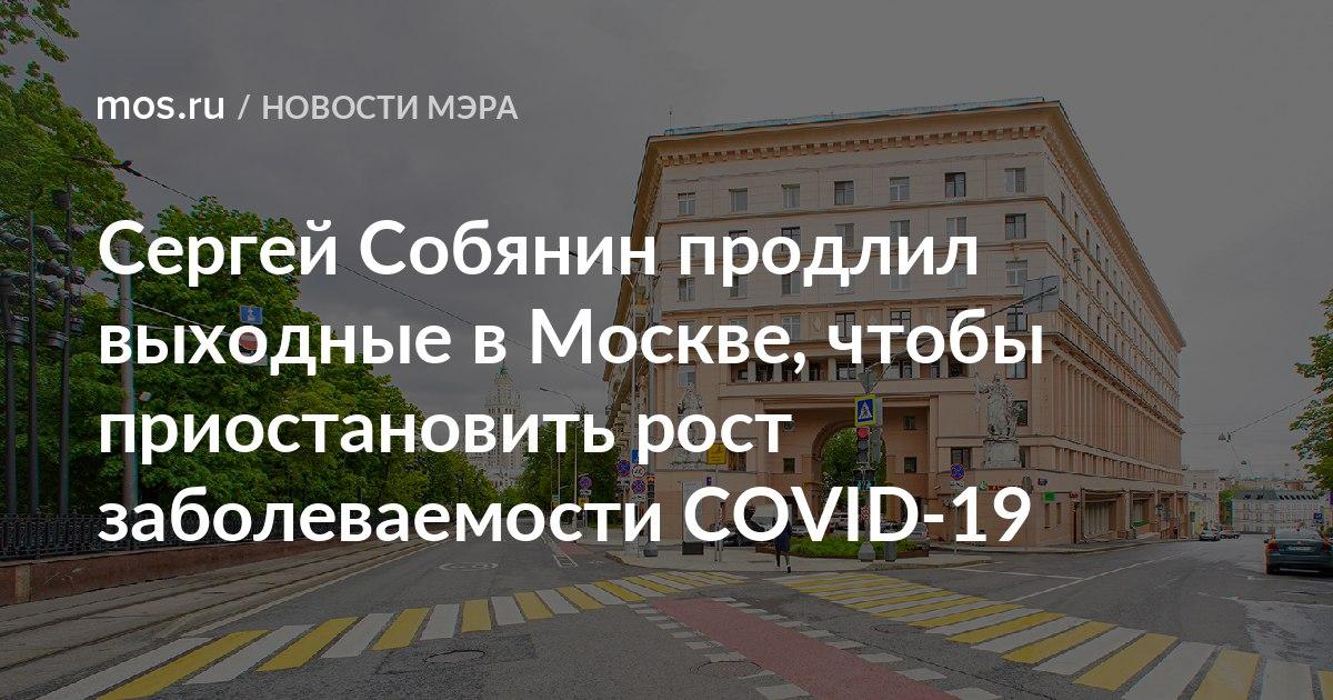 В Москве вводят ограниченный локдаун - Собянин сообщил, что подписал указ...