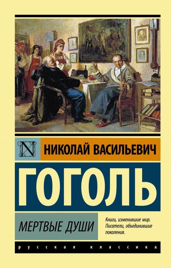 Мёртвые души  Сейчас я читаю просто гениальную поэму Н.В. Гоголя, которая...