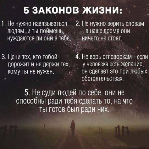 5 Законов жизни:
