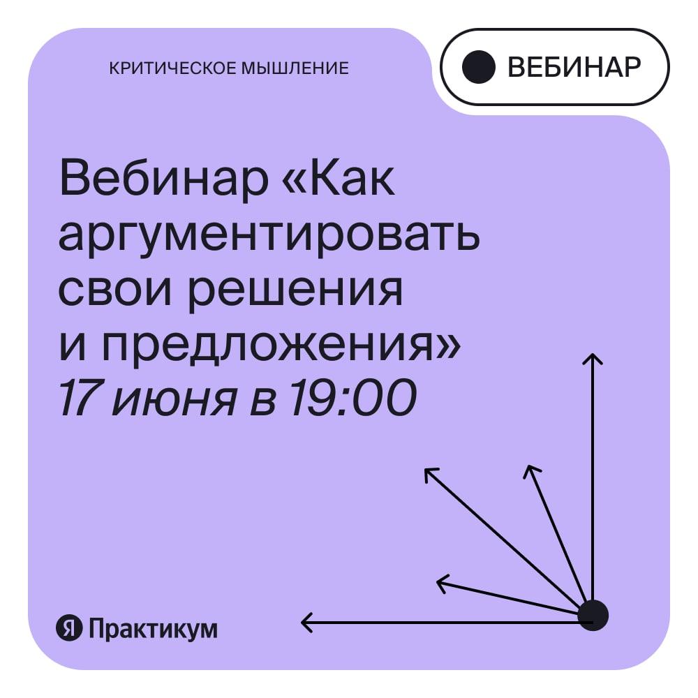 «Как аргументировать свои решения и предложения»  17 июня в 19.00 (Мск) мы...