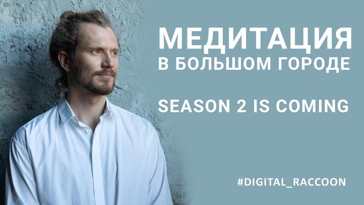 Медитация в большом городе  Season 2 is coming  Ссылка на видео с последнего...