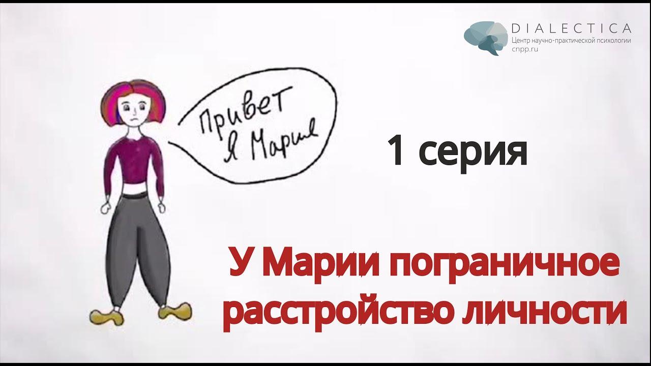 Замечательный мультфильм про Пограничное расстройство личности и Диалектическую...