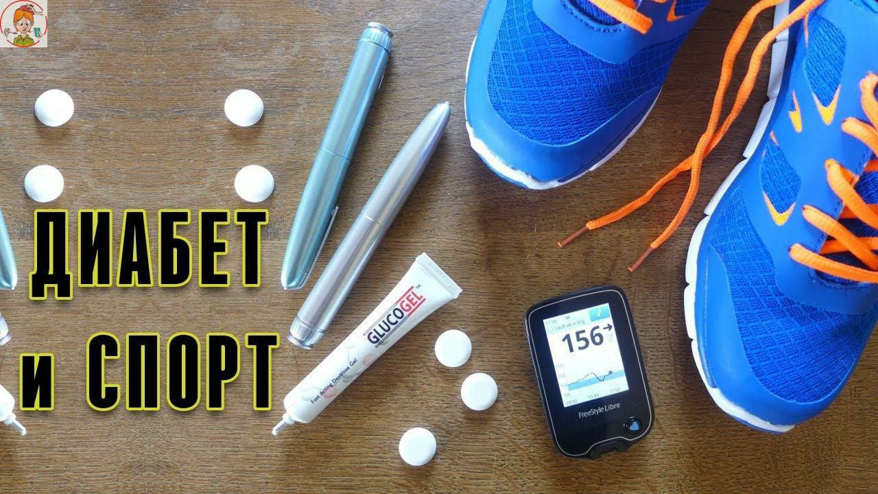 Как упражнения помогают снизить уровень глюкозы в крови.  Регулярная физическая...