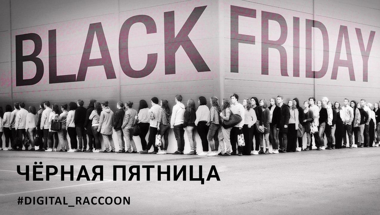 Чёрная пятница  Стараниями маркетологов термин «чёрная пятница» укоренился в...