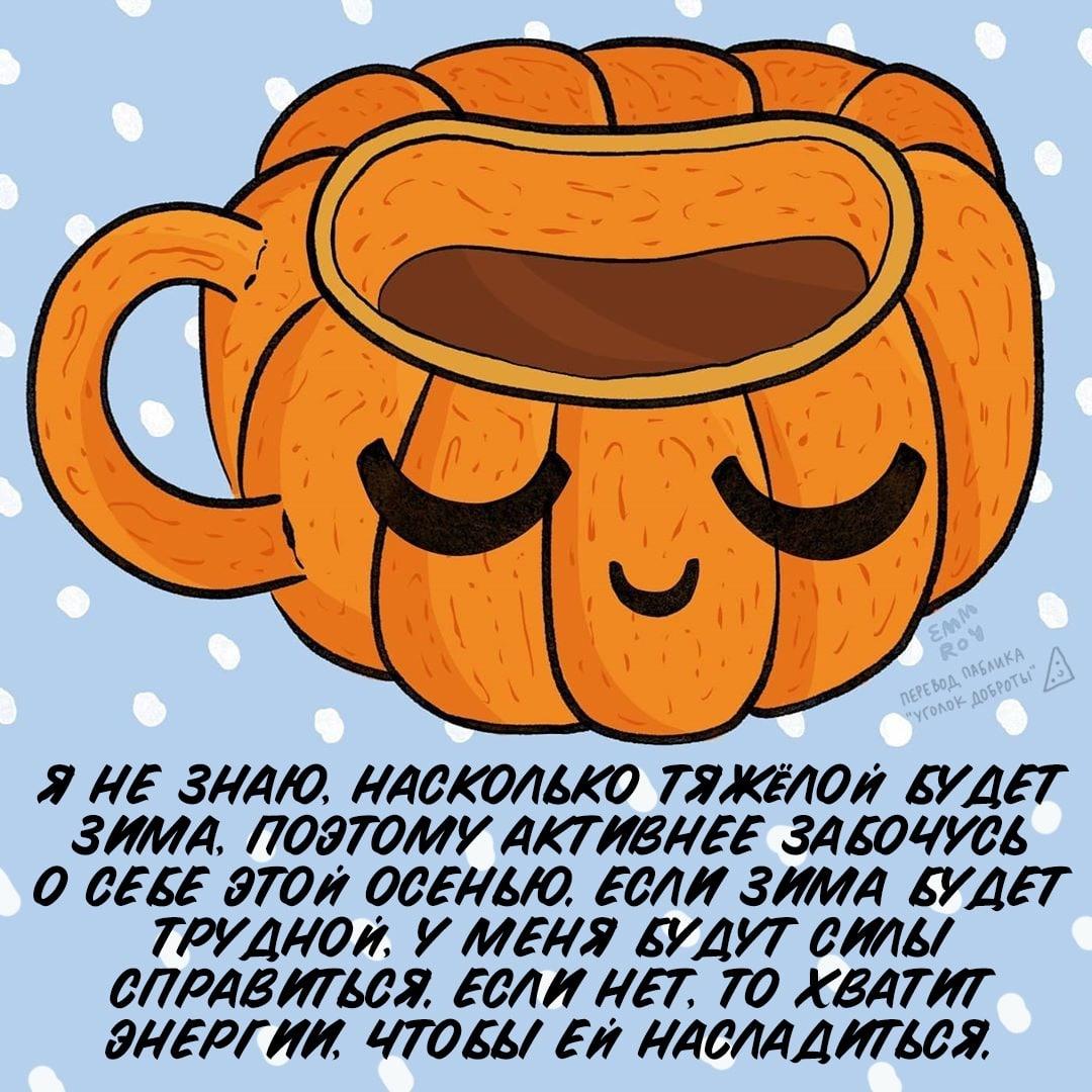 Время запасать энергию   Осеннее и весеннее время самое сложное в...