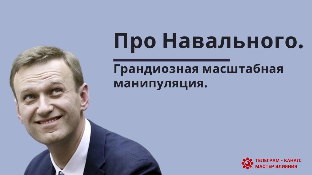 Про Навального.  Что - то не удержался.  Уж очень крутая манипуляция. Из чего...