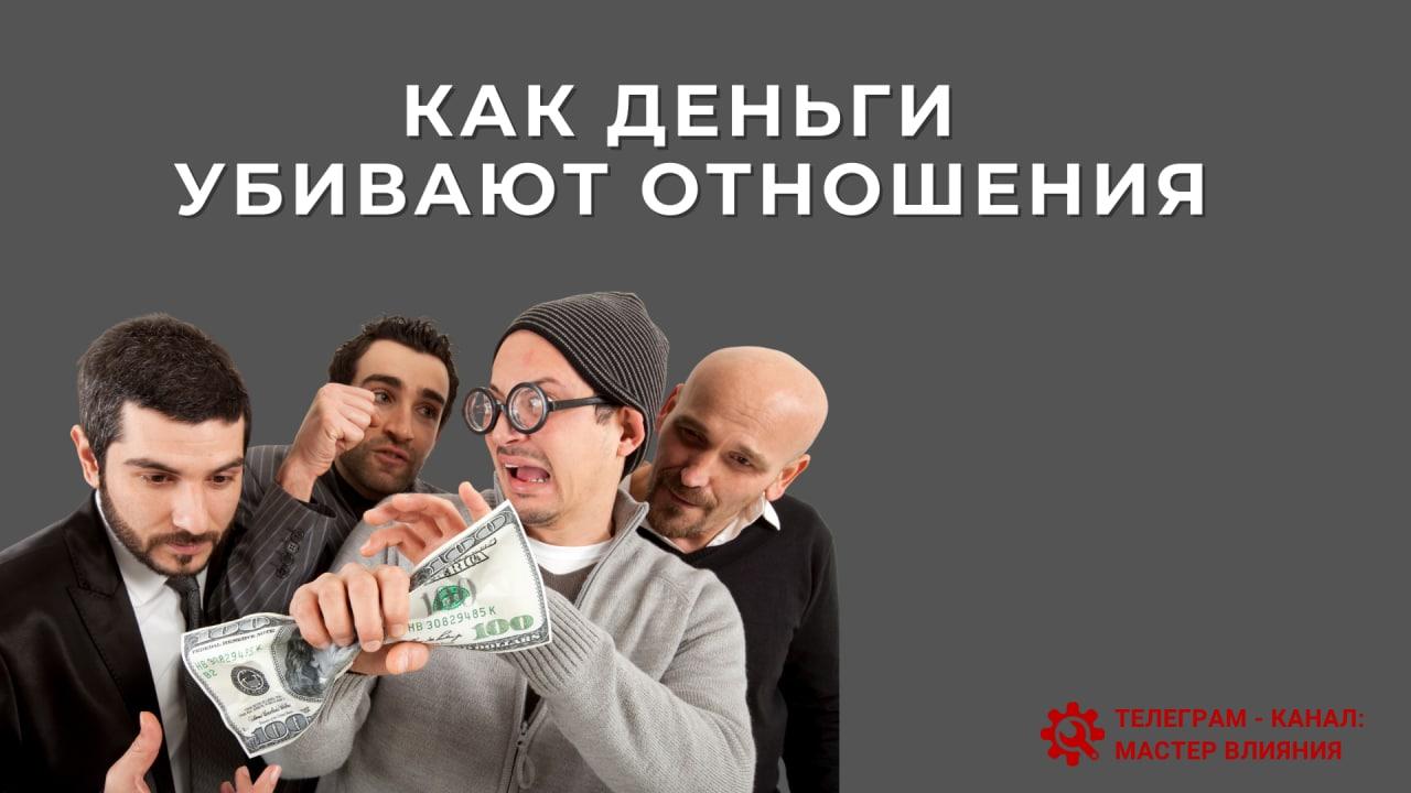 Как деньги убивают отношения  - Саша, а ты даешь друзьям и знакомым деньги в...