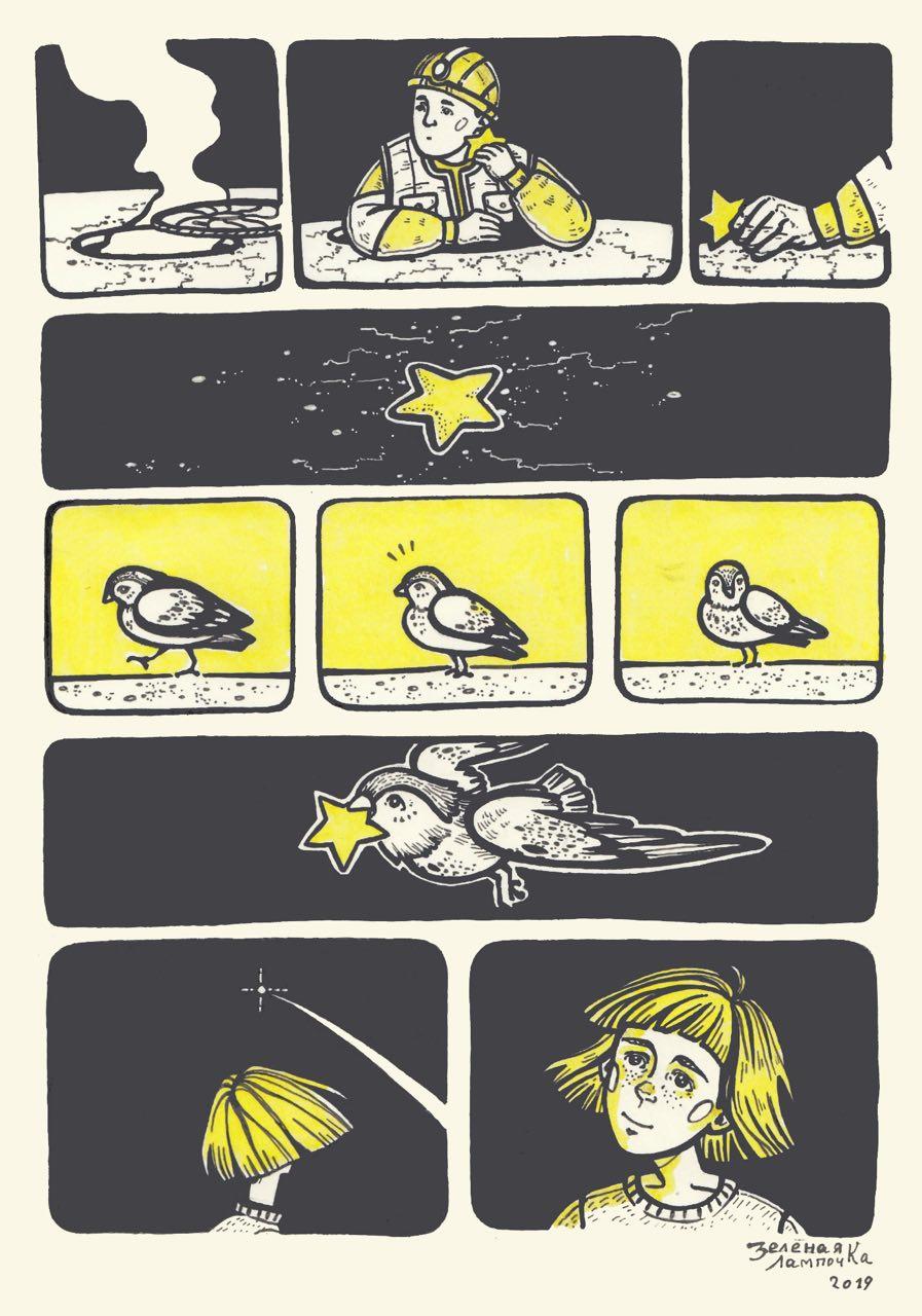 Мечты, как звезды… Возможно, вам до них никогда не дотянуться, однако, если...