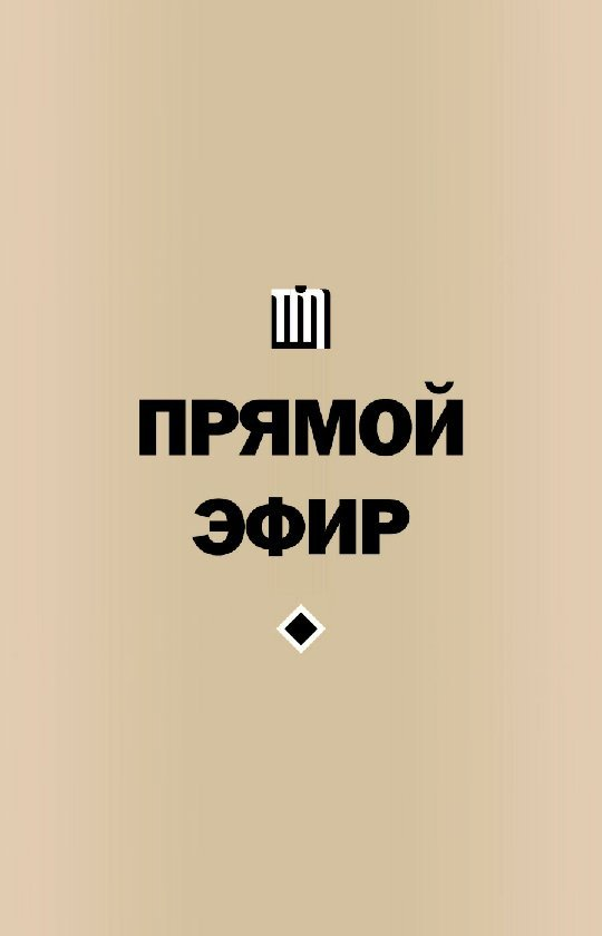 прямойэфир  Мудрость повсюду  Величайшее проявление имени Мудрый представило...
