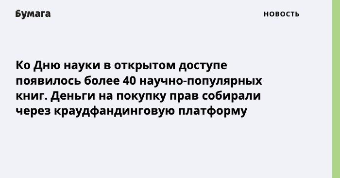 """""""Бумага"""" сообщает, что с 8 февраля можно бесплатно скачать более 40..."""