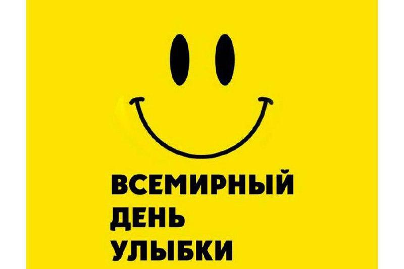 Сегодня объявляем День улыбок  Понятно, что и такое задание может вызвать у...